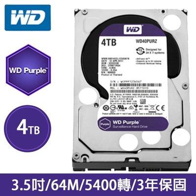 【彩盒公司貨含稅3年保】WD Purple 4TB 紫標3.5吋監控專用碟  WD40PURZ