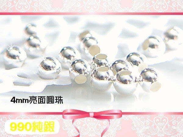 【EW】純銀DIY材料配件/4mm亮面圓珠-大孔4線(990精工版)~適合手作串珠/蠶絲蠟線/幸運衝浪繩(非合金)-特價