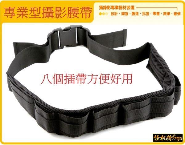怪機絲 YP-9-014-17 專業型 攝影 腰帶 加厚 防撞 相機背包帶 腰帶 腰扣 腰跨帶