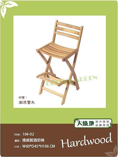 實木 德威諾酒吧椅【大綠地家具】高腳椅/吧台椅/餐椅/絕版出清