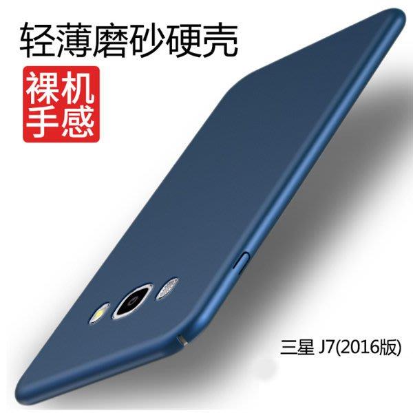 三星 Galaxy J7 J5 2016 手機殼 輕薄 磨砂 全包 矽膠硬殼 新版 保護套 保護殼 防摔後蓋 防指紋