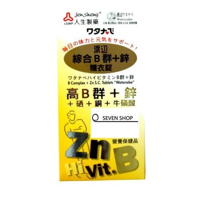 【SEVEN SHOP】【人生製藥  渡邊綜合B群+鋅 糖衣錠(90錠/罐)】+硒、銅、牛磺酸~3瓶免運費