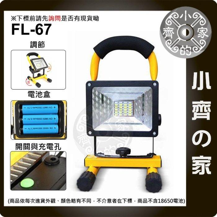 FL-67 30W高亮度LED 手提式 工作燈 探照燈 工地燈 照明燈 使用18650電池 可換電池 小齊的家