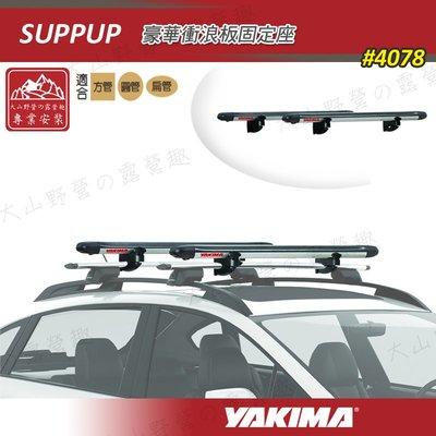 【大山野營】安坑特價 YAKIMA 4078 Suppup 豪華衝浪板固定座 固定架 車頂架 置放架