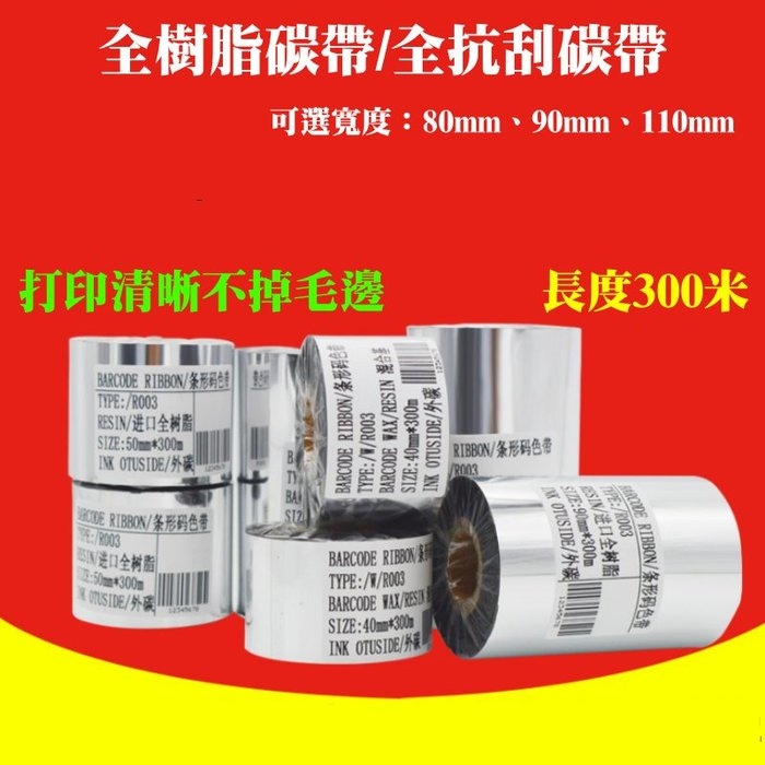 【台灣現貨】全樹脂碳帶/全抗刮碳帶(寬度80mm、長度300米)#標籤碳帶 條碼機 標籤機 銅版紙