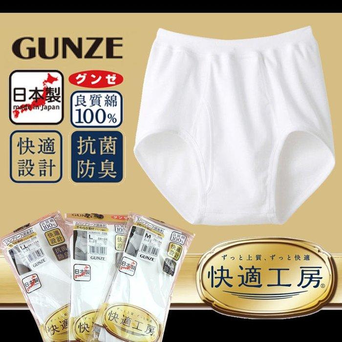 日本製郡是Gunze 快適工房100% 純棉男內褲/ 三角褲 # KH5032