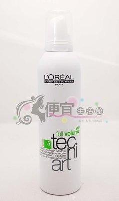 便宜生活館【造型品】L OREAL萊雅 特極豐郁慕絲250ML(立體捲度.髮量少專用) ~ 台中市