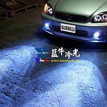 【藍牛冷光】K8 EG 小改款 改款前 H7魚眼霧燈 可搭配 HID COB LED光圈 天使魔鬼眼 遠近魚眼