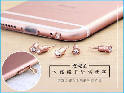 現貨 玫瑰金 手機 防塵塞 取卡針 時尚水鑽 耳機塞 金屬質感 適用各式手機 iPhone 6 Note5 J7 HTC