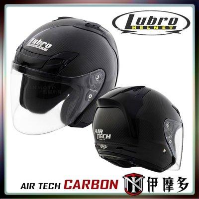 伊摩多※Lubro AIR TECH碳纖維 輕量 3/4罩 CARBON安全帽 通風 通勤款 類SHOEI