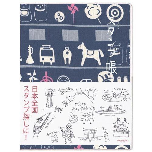 《散步生活雜貨-和雜貨散步》日本製 TOCONUTS 印章本 集印帳(STM-01)-兩款選擇