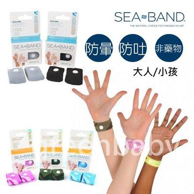 【綠寶貝】英國製 Sea-Band SEA BAND 穴道手環 成人小童孕婦 SEABAND 一組兩入 美國代購正品