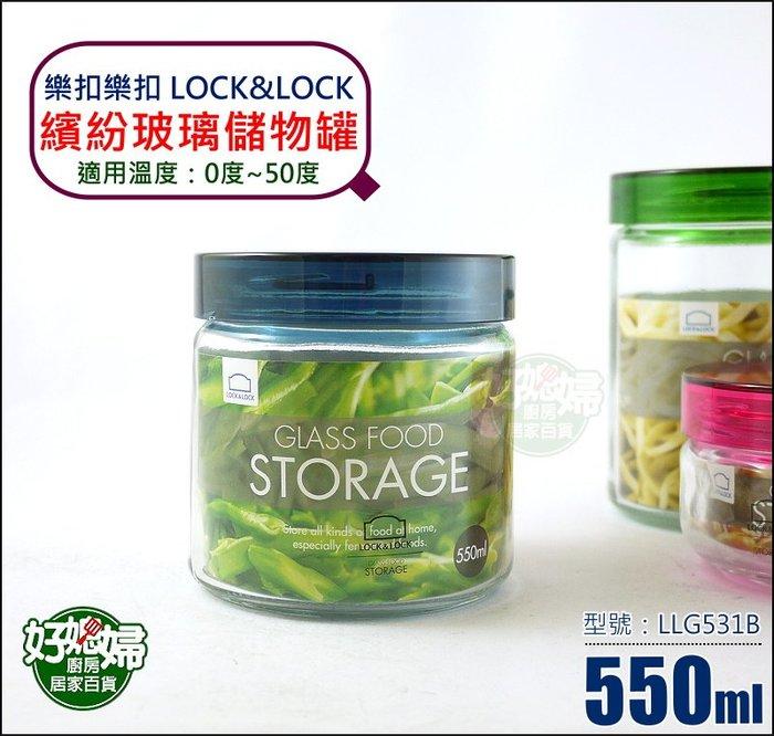 《好媳婦》㊣LOCK&LOCK『樂扣樂扣繽紛玻璃儲物罐550ml』儲豆罐/玻璃罐/茶葉奶粉咖啡豆收納罐/LLG531B