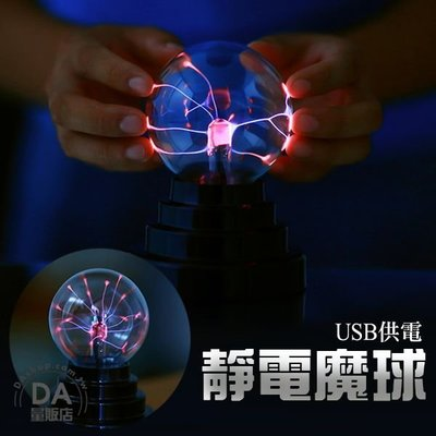 靜電球 電漿球 閃光球 usb電池兩用式 4吋 裝飾 靜電魔球 導電球(78-2818)