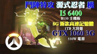 【捷修電腦。士林】鬥陣特攻 源式忍者 機 I5-6400 GTX1060 3G 1TB