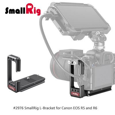 三重[小創百貨] SmallRig 2976 L Bracket for Canon R5 R6 專用 L架 L型支架