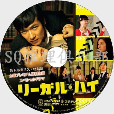 2013律政單元劇DVD:Legal High SP/勝利即是正義 特別篇 堺雅人DVD