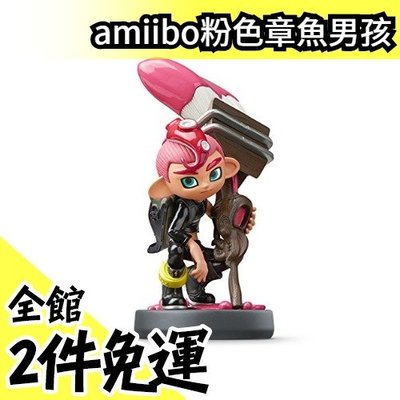 【粉紅色章魚男孩】日版 amiibo Splatoon 漆彈大作戰2 NFC連動公仔 WII【水貨碼頭】