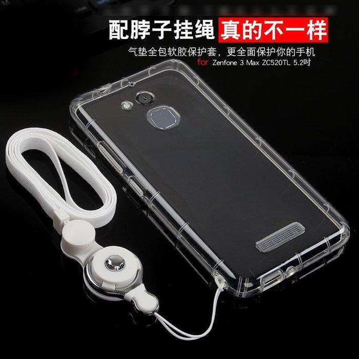 送掛繩 ASUS ZenFone 3 Max 手機殼 華碩 ZC520TL  保護套 空壓氣墊 矽膠套 透明殼 防摔
