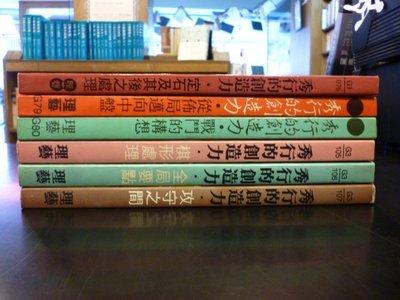 **胡思二手書店**藤澤秀行 著 陳憲輝 譯《秀行的創造力》6冊合售 理藝