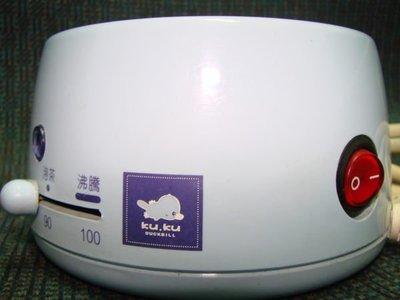 【強強三店】酷咕鴨-KUKU調乳器(KU9001)調奶器底座功能正常