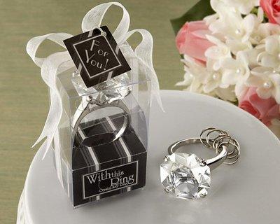 鑽戒鑰匙圈禮盒 * 鑽石鑰匙扣 大鑽戒 情人節 聖誕節 交換禮物 婚禮小物 二次進場 戒指鑰匙圈 公司贈品