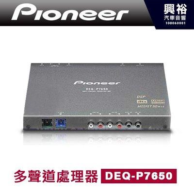 ☆興裕☆【Pioneer】汽車專用數位5.1多聲道處理器(解碼器)DEQ-P7650調挍車內視聽環境~公司貨