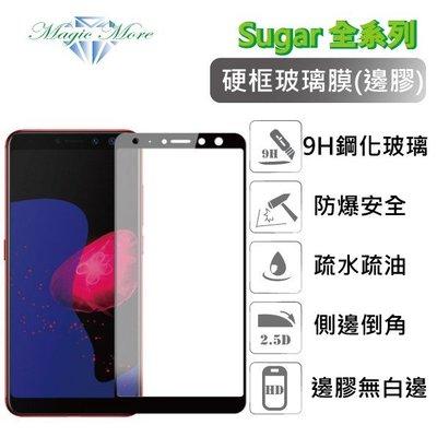 Sugar 硬邊玻璃膜 C11 糖果機 滿版 邊框 鋼化膜 保護貼 螢幕保護貼 台北市