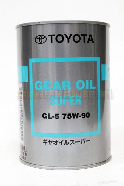 【易油網】 TOYOTA日本原裝 豐田 原廠機油 75W90 手排油 齒輪油 1L
