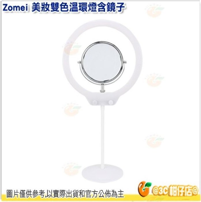 @3C 柑仔店@ 卓美 Zomei 美妝雙色溫環燈含鏡子 環狀補光燈 打光 網紅 直播 美妝部落客 (白色、粉色)
