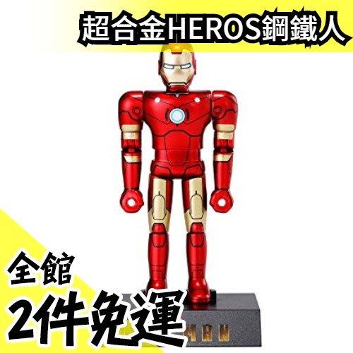 【鋼鐵人 馬克3】空運 日本 BANDAI 超合金 HEROS 復仇者聯盟 懷舊 附台座 MARVEL 漫威【水貨碼頭】