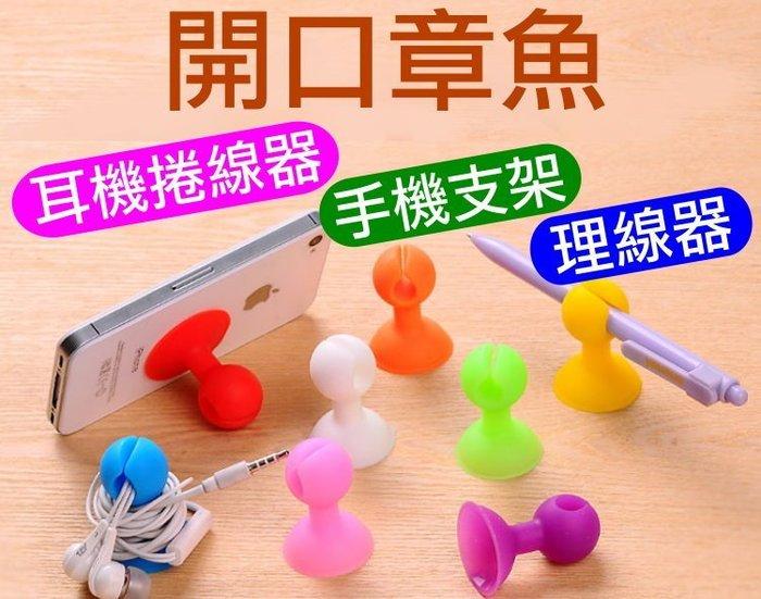 【傻瓜批發】(V512)開口章魚吸盤支架 可當手機支架 耳機捲線器 理線夾 筆架 通信行禮贈品歡迎批發 板橋現貨