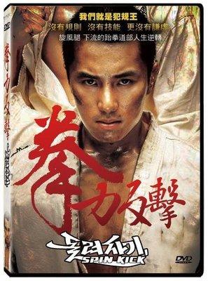 『DINO影音屋』19-07【全新正版-電影-拳力反擊-DVD-全1集共1片-炫彬、李基宇、南相剛】