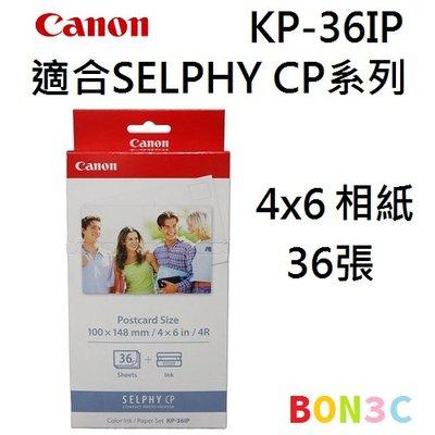 共2盒 有發票公司貨 Canon KP-36IP 4x6相紙36張含墨盒 KP36IP 適合SELPHY CP系列 台中