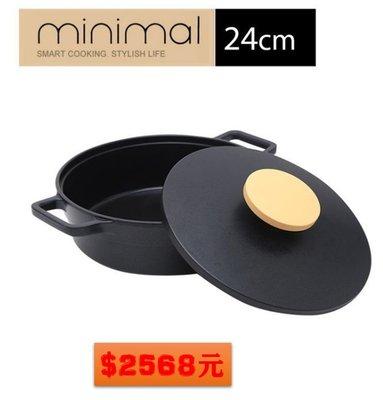 樂扣樂扣MINIMAL 簡約雙耳湯鍋/24CM/不沾鍋/陶瓷鍍層材質