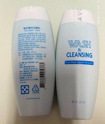 雅芳雙效洗顏乳、雙效洗面乳--洗臉、卸妝一次完成、洗卸洗面乳