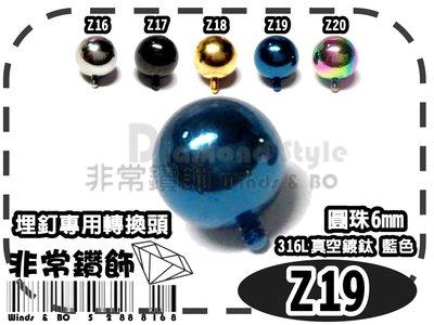 ~非常好鑽~Z19-圓珠6mm-埋釘專用頭-歐美日韓超夯-真空鍍鈦鋼-藍-抗過敏-Piercing人體穿刺