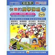 【Kaiyi music】 《貝多芬》快樂的鋼琴彈唱(中)+動態樂譜DVD
