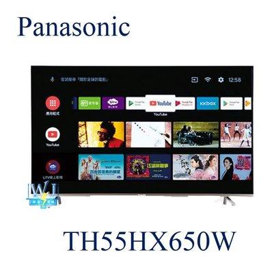 可議價【暐竣電器】Panasonic 國際 TH-55HX650W 55型液晶電視  TH55HX650W 4K電視