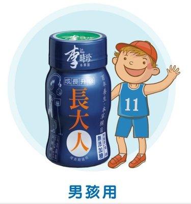 李時珍長大人(男)田中寶升級版.15罐飲品+1罐錠劑  4盒5500