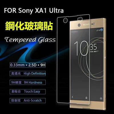 SonyXA1 Ultra G3226 鋼化玻璃貼 鋼化玻璃保護貼 貼膜 保貼 玻璃貼 鋼化膜 螢幕保護貼 保護膜