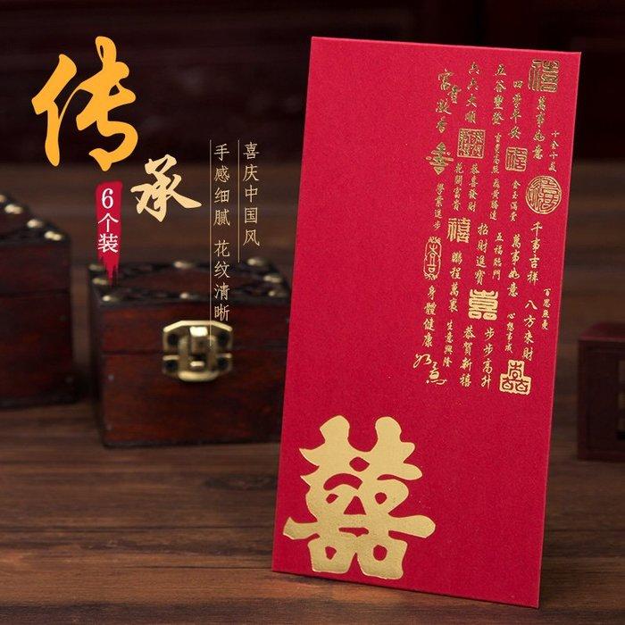 【berry_lin107營業中】創意千元紅包袋加厚個性利是封結婚喜字大吉大利祝福祝賀壽字紅包