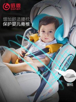 安全座椅感恩卡瑪特安全座椅 汽車車載寶寶兒童安全座椅0-12歲isofix接口