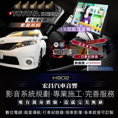 【宏昌汽車音響】TOYOTA SIENNA 15吋吸頂螢幕+觸控+衛星導航+行車紀錄器 H802