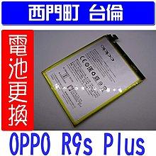 【西門町台倫】全新商品 OPPO R9s Plus 原廠電池*3.85V/3890mAh*BLP623
