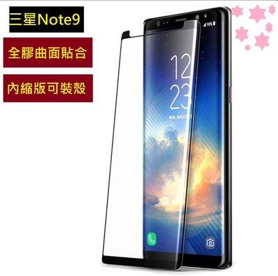 [全膠貼合] 三星Note 9 全屏曲面玻璃膜 三星 note 9 玻璃保護貼 (內縮版) 可裝殼 皮套
