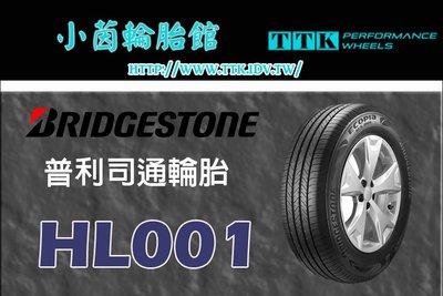 【員林 小茵 輪胎 舘】普利司通 HL001 235/55-17 提升濕地抓地力及更持久的輪胎壽命與舒適性