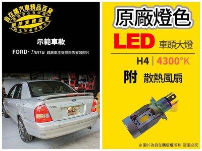 tierra h4 大燈 h4 頭燈 h4 燈泡 led 大燈 led 頭燈 led 燈泡 led燈 4300k~自在購