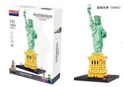 (自由女神)BALODY 1500+pcs大款世界建築積木 小顆粒微型積木 拼接玩具 貝樂迪
