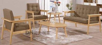 【DH】貨號G200-1《曼特》松木實木休閒椅組˙大小茶几˙質感一流˙沉穩設計˙主要地區免運